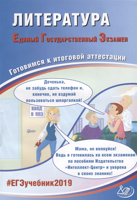 Ерохина Е. Литература Единый государственный экзамен Готовимся к итоговой аттестации