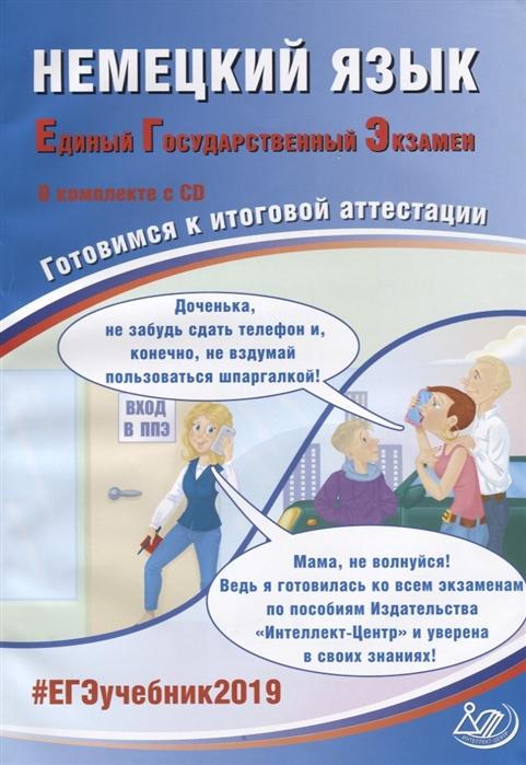 Ветринская В. Немецкий язык Единый государственный экзамен Готовимся к итоговой аттестации CD