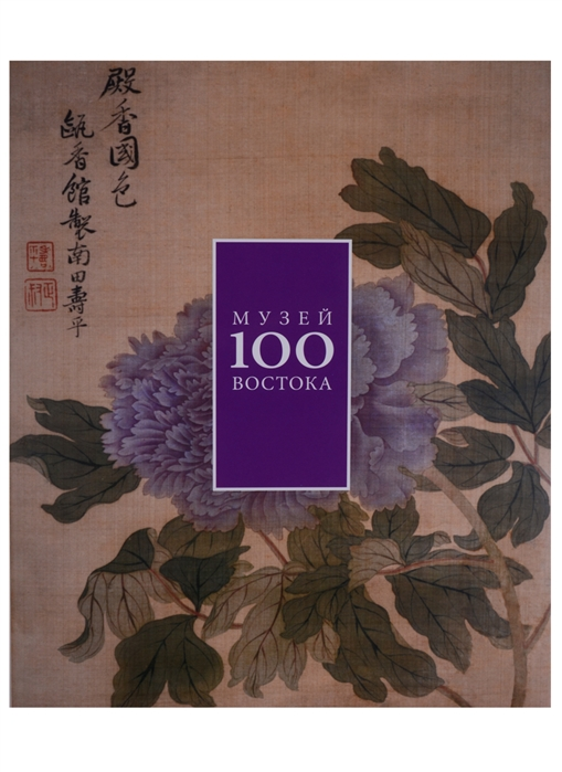 Седов А (ред.-сост.) Музей Востока 100 Альбом