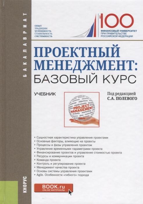 Проектный менеджмент базовый курс Учебник