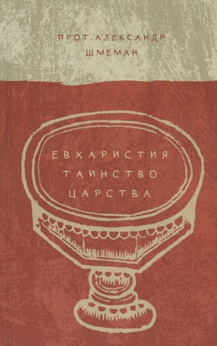 Шмеман А. Евхаристия Таинство Царства каспер вальтер таинство единства евхаристия и церковь