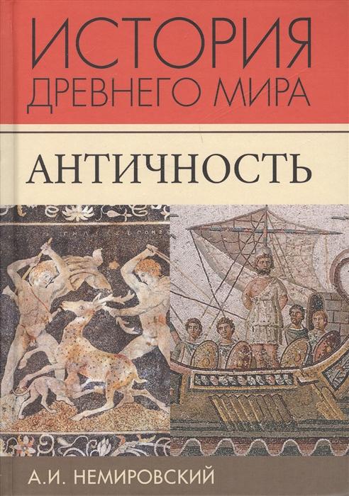 Немировский А.И. История Древнего мира Античность