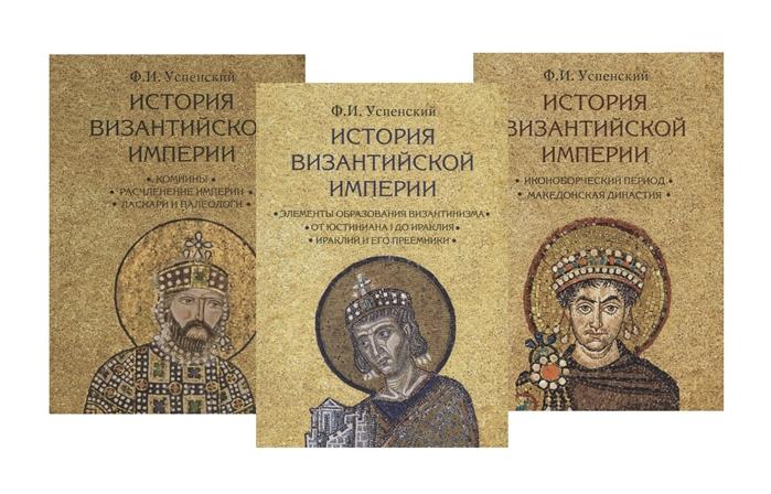 Успенский Ф. История Византийской империи В 3-х томах комплект из 3 книг ван ден абееле в не такие как все комплект из 3 х книг