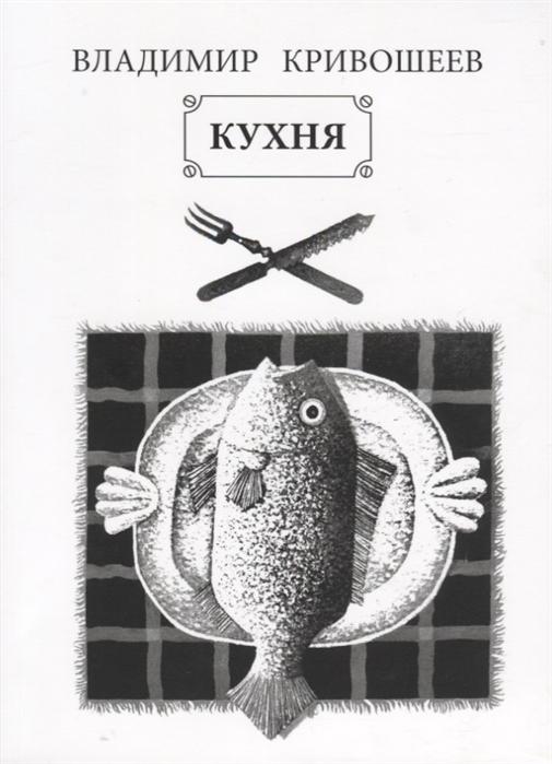 Кривошеев В. Кухня Стихотворения