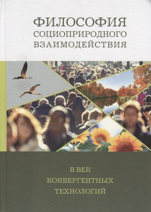 Лисеев И. (ред.) Философия социоприродного взаимодействия в век конвергентных технологий горбатов в ред философия язык культура выпуск 3
