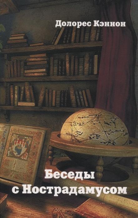 Кэннон Д. Беседы с Нострадамусом Том 3 кэннон д беседы с нострадамусом том 2 2 е изд