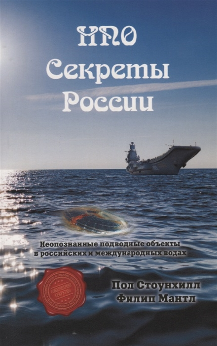купить Стоунхилл П., Мантл Ф. НПО Секреты России онлайн