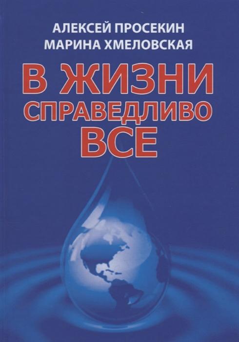 Просекин А., Хмеловская М. В жизни справедливо все