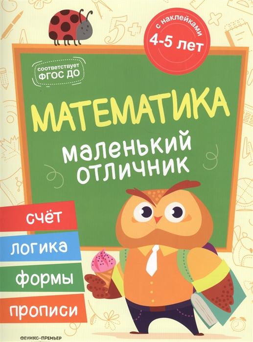 Разумовская Ю. Математика
