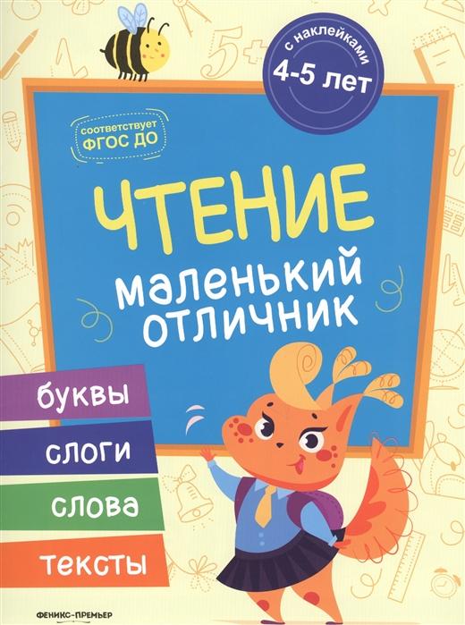 Разумовская Ю. Чтение