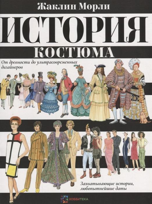 Морли Ж. История костюма От древности до ультрасовременных дизайнеров