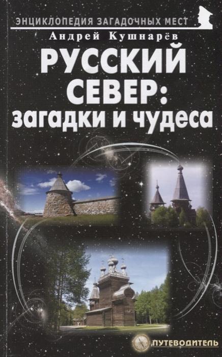 Кушнарев А. Русский Север загадки и чудеса Путеводитель