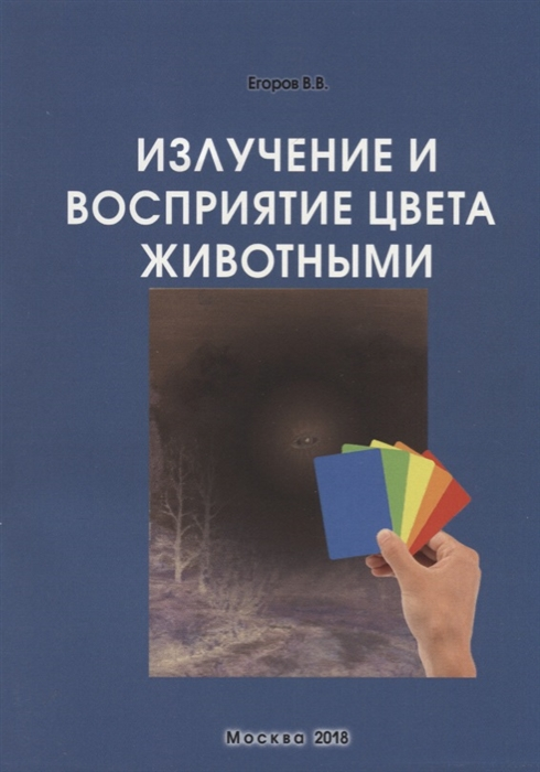 Егоров В. Излучение и восприятие цвета животными Монография алексей егоров небо цвета влюбленного кота