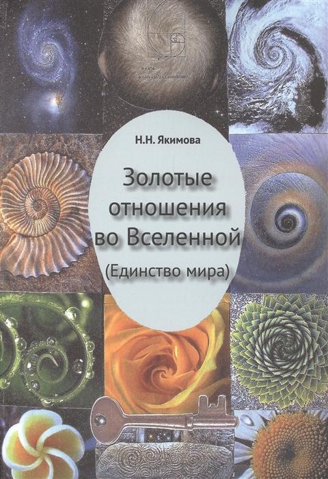 Якимова Н.Н. Золотые отношения во Вселенной Единство мира