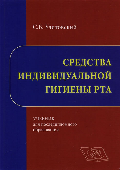 Улитовский С. Средства индивидуальной гигиены рта Учебник для постдипломного образования