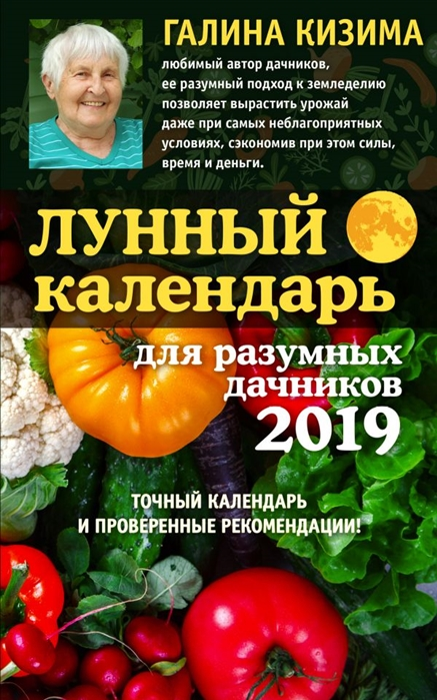 Кизима Г. Лунный календарь для разумных дачников 2019