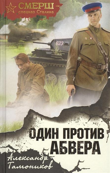 Тамоников А. Один против Абвера тамоников а один против абвера