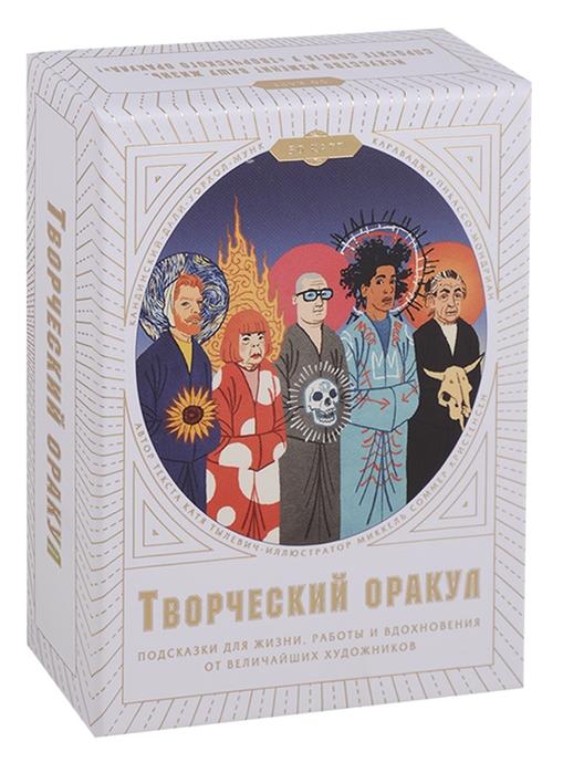 Тылевич К. Творческий оракул Подсказки для жизни работы и вдохновения от величайших художников