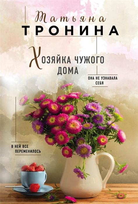 Тронина Т. Хозяйка чужого дома цена в Москве и Питере