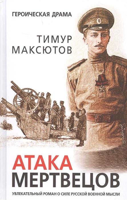 Максютов Т. Атака мертвецов