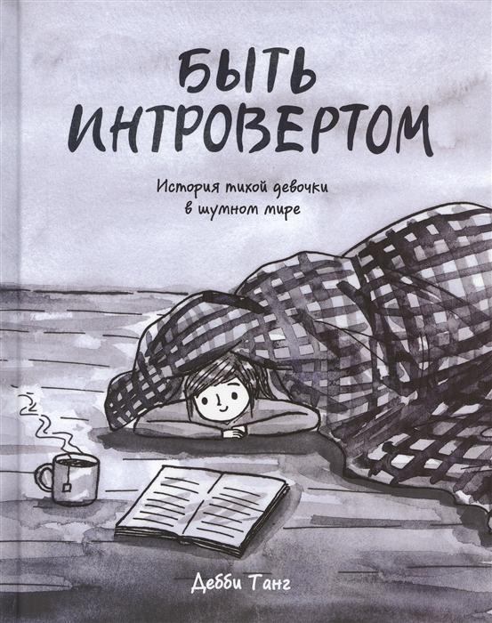 книга быть интровертом читать
