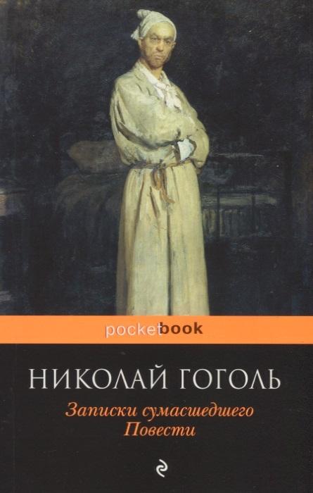 Гоголь Н. Записки сумасшедшего Повести