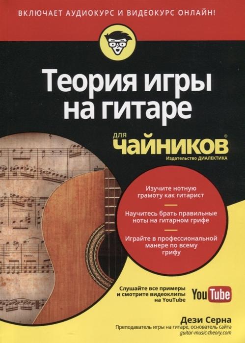 Серна Д. Теория игры на гитаре для чайников аудио и видеокурс пилхофер м дей х теория музыки для чайников