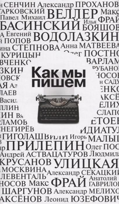 Етоев А., Крусанов П. (сост.) Как мы пишем