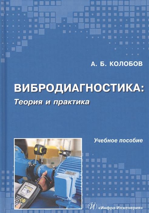 цена Колобов А. Б. Вибродиагностика теория и практика