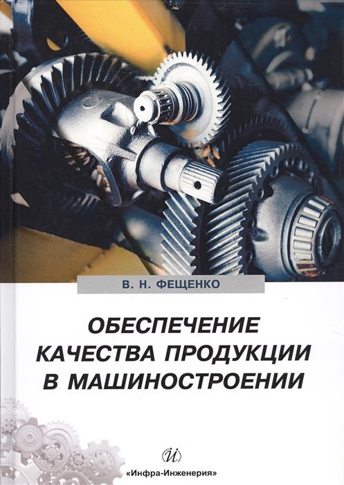 Фещенко В.Н. Обеспечение качества продукции в машиностроении