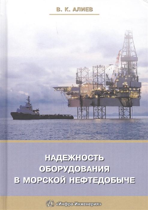 Алиев В.К. Надежность оборудования в морской нефтедобыче алиев а мама
