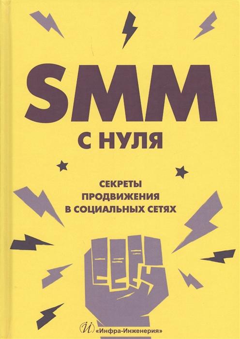 Смолина В. SMM с нуля Секреты продвижения в социальных сетях