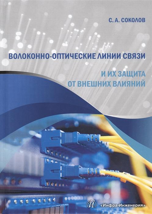 Соколов С. Волоконно-оптические линии связи и их защита от внешних влияний