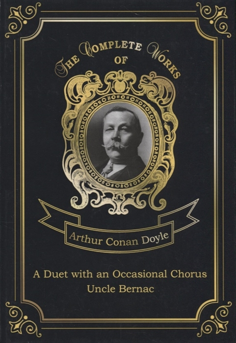 Doyle A. A Duet with an Occasional Chorus and Uncle Bernac потолочный светильник reccagni angelo l 1720 42