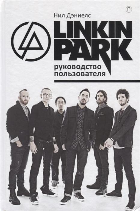 Дэниелс Н. Linkin Park Руководство пользователя
