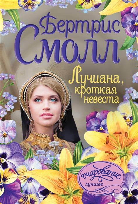 Смолл Б. Лучиана кроткая невеста смолл б розамунда любовница короля