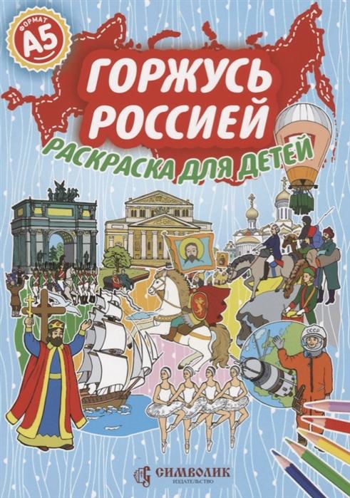 Петрова Л. (илл.) Горжусь Россией Раскраска для детей Формат А5