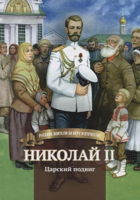 Иртенина Н. Николай II Царский подвиг Биография императора Николая Второго в пересказе для детей