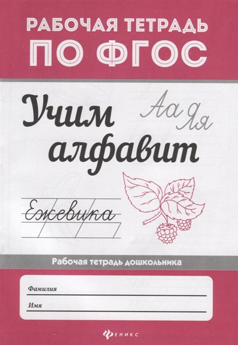 Бахурова Е. Учим алфавит цена