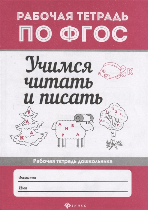 Фото - Бахурова Е. Учимся читать и писать бахурова е учимся читать и писать рабоч тетрадь