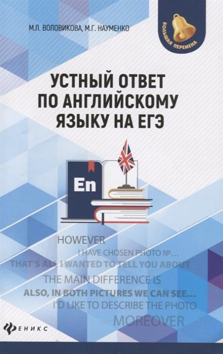 Воловикова М., Науменко М. Устный ответ по английскому языку на ЕГЭ о в акимова международный экзамен по английскому языку устный ответ