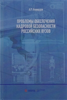 Проблемы обеспечения кадровой безопасности российских вузов