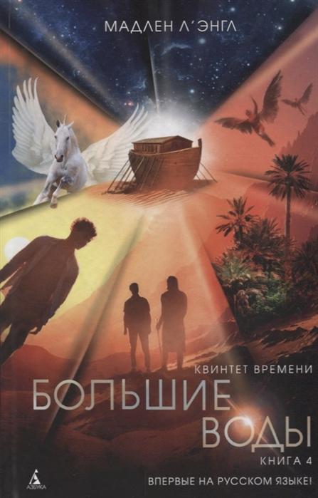 Л'Энгл М. Квинтет времени Книга 4 Большие воды книга воды росмэн книга воды