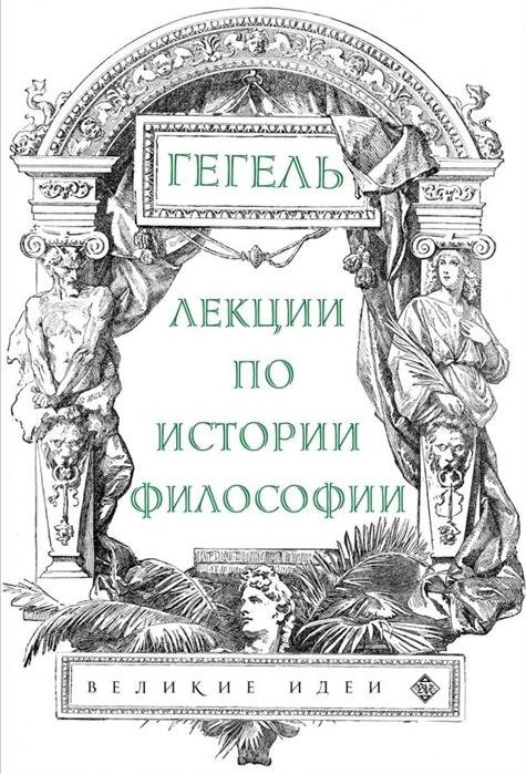 Гегель Г. Лекции по истории философии г в ф гегель лекции по истории философии в трех книгах книга 2
