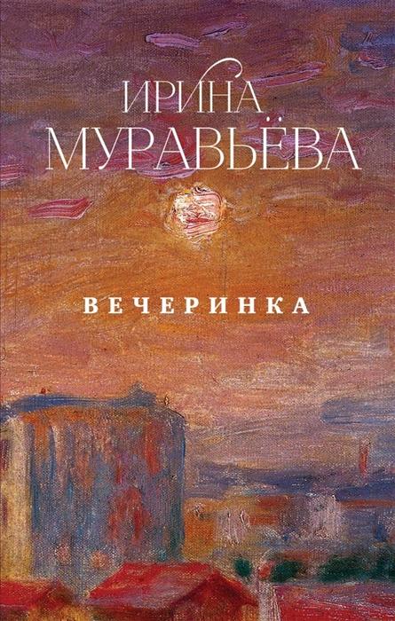 Муравьева И. Вечеринка надежда муравьева одигитрия