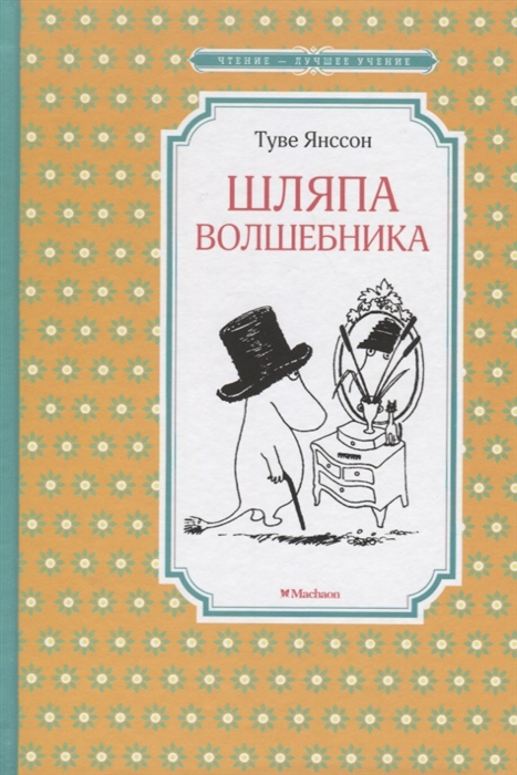 Янссон Т. Шляпа Волшебника