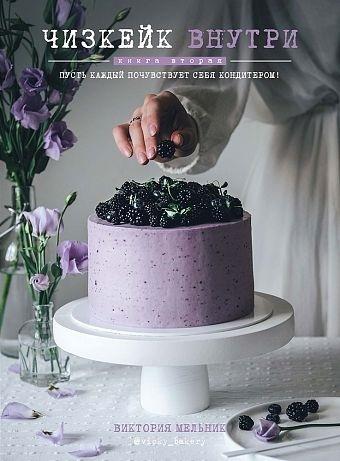 Мельник В. Чизкейк внутри Книга вторая мельник в чизкейк внутри сложные и необычные торты легко