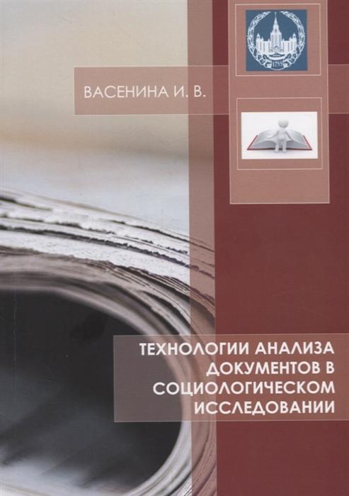 Технологии анализа документов в социологическом исследовании Учебное пособие