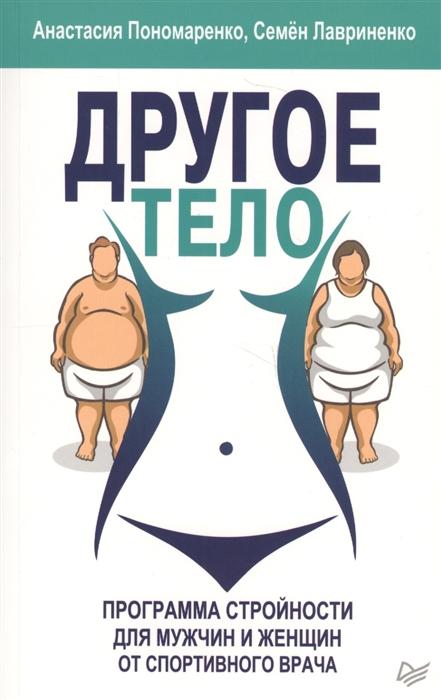 Пономаренко А., Лавриненко С. Другое тело Программа стройности для мужчин и женщин от спортивного врача цены онлайн