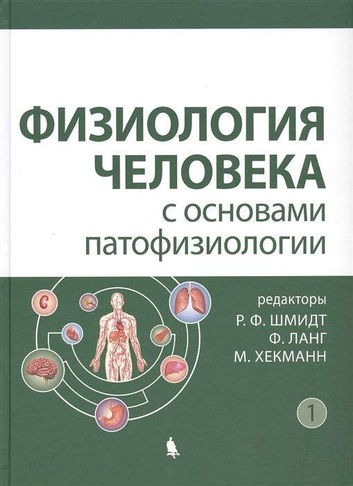 Шмидт Р., Ланг Ф., Хекманн М. Физиология человека с основами патофизиологии В 2 томах Том 1